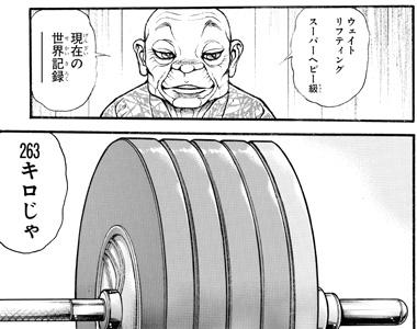 重量挙げ世界記録263キロ