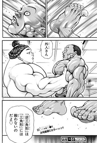 バキ道13話 赤子扱いのオリバ