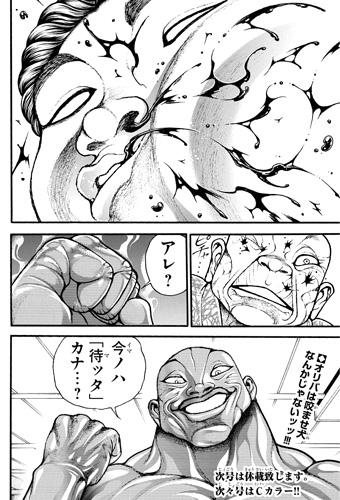 バキ道14話ネタバレ オリバは咬ませ犬なんかじゃない!