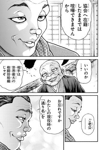 bakidou-18-19011005.jpg