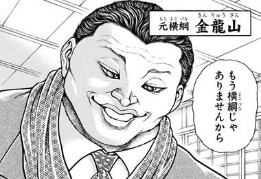 bakidou-18-19011006.jpg