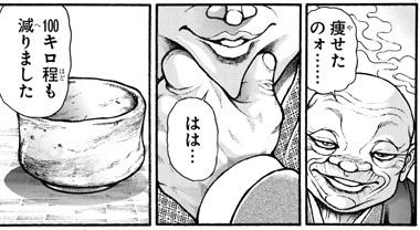bakidou-18-19011007.jpg