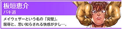 bakidou-19-19011702.jpg
