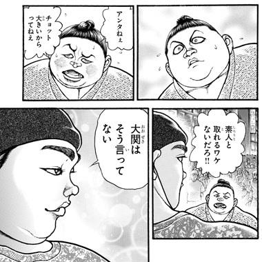 bakidou-19-19011705.jpg