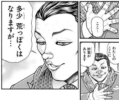 bakidou-19-19011707.jpg