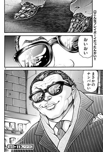 bakidou-21-19020703.jpg