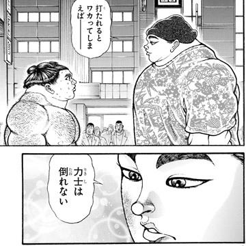 bakidou-21-19020704.jpg