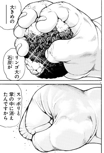 bakidou-22-19021403.jpg