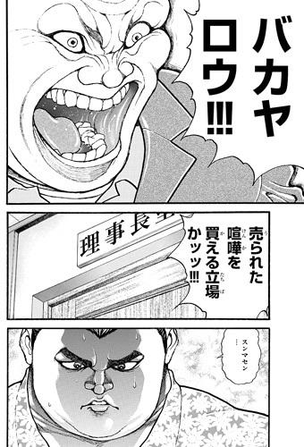 bakidou-22-19021405.jpg