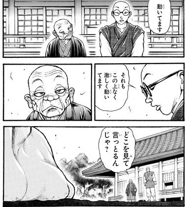 bakidou-24-19030605.jpg