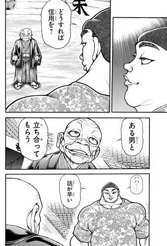 bakidou-26-19032804.jpg