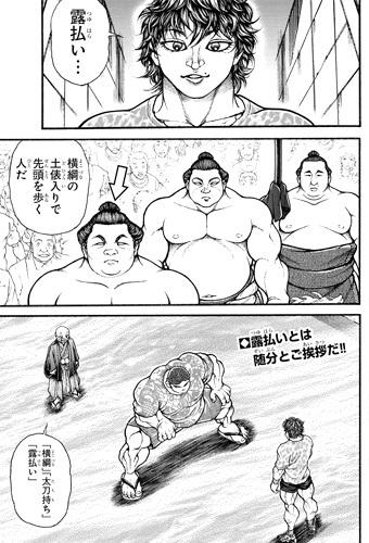 バキ道27話感想③