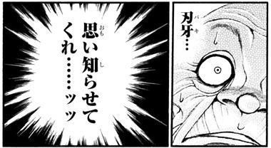 バキ道27話感想⑤