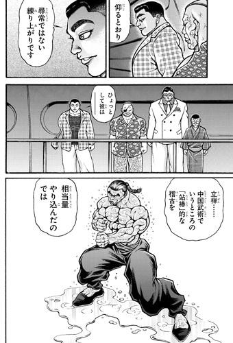 bakidou-32-19052304.jpg
