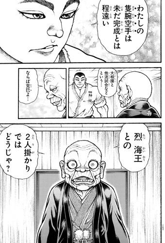 バキ道33話 烈海王復活!?