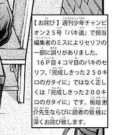 bakidou-33-19060606.jpg