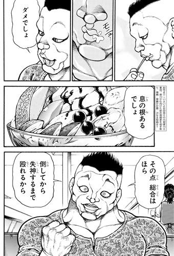 bakidou-39-190891206.jpg