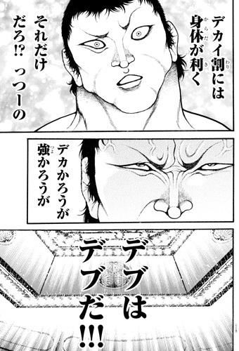 bakidou-40-190891906.jpg