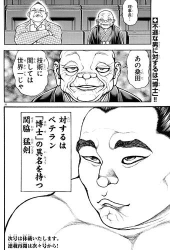 bakidou-40-190891907.jpg