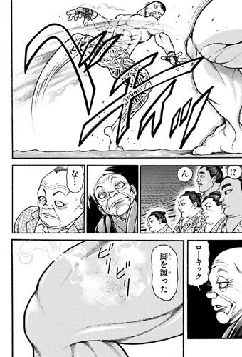 バキ道41話 桑田のマッハの蹴り