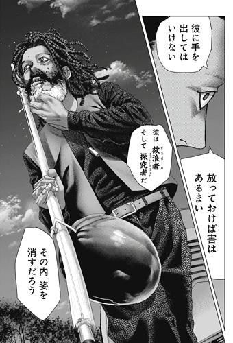 バトゥーキ16話 探究者