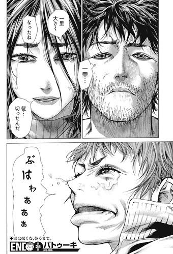 バトゥーキ25話 両親と再会