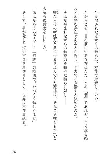 ブリーチ小説で平子が卍解