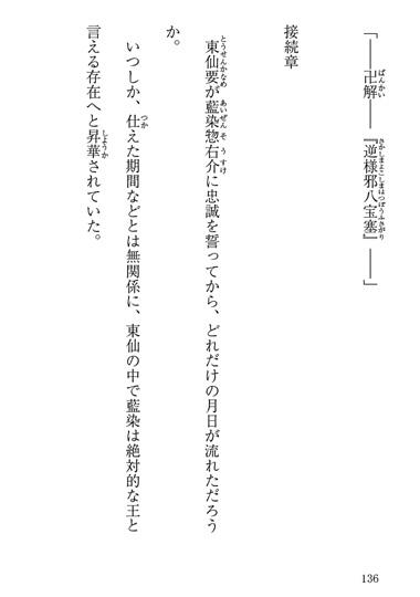 平子 卍解「逆様邪八宝塞」