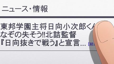 captaintsubasa-34-18112170.jpg