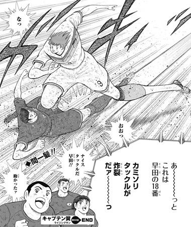 captaintsubasa-92-19041701.jpg