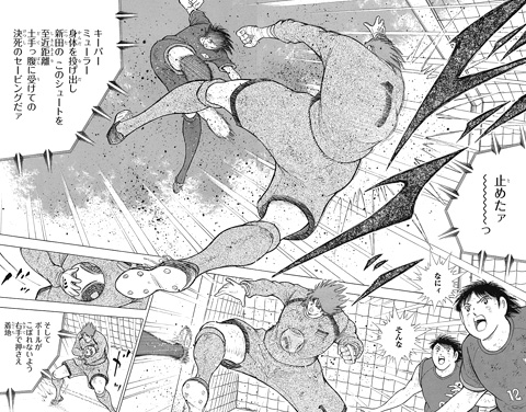 captaintsubasa-92-19041702.jpg