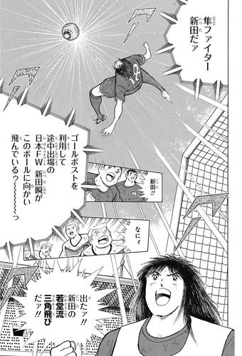 captaintsubasa-92-19041706.jpg