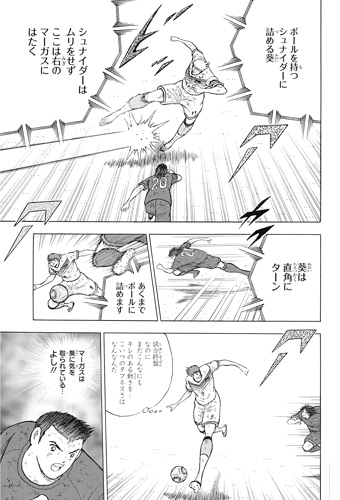 captaintsubasa-92-19041707.jpg