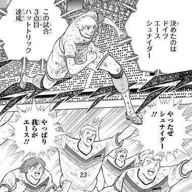 93話 シュナイダー4試合連続ハットトリック