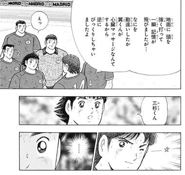 captaintsubasa-94-19052204.jpg