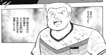 captaintsubasa-94-19052206.jpg