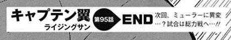 captaintsubasa-95-19060501.jpg