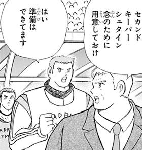captaintsubasa-96-19061901.jpg