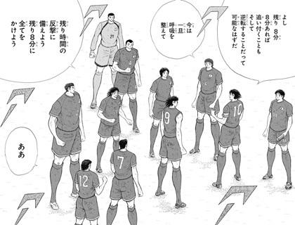 captaintsubasa-96-19061902.jpg