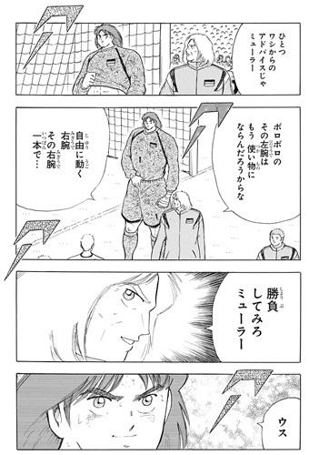 captaintsubasa-96-19061904.jpg