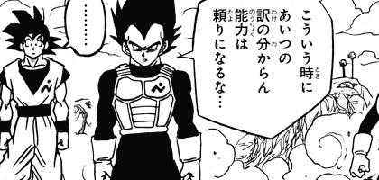 Vジャンプ48話 悟空とベジータ