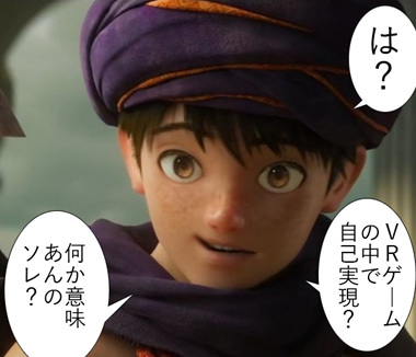 dragonquest5-yourstory-19080201.jpg