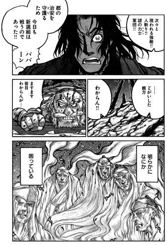 ドリフターズ74話 菅野が語る新選組を聞いた土方たち