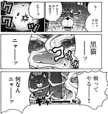 ドリフターズ75話 黒猫と沖田おばけ