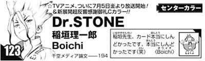 drstone-108-19061001.jpg