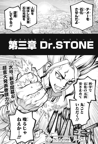 ドクターストーン82話 第二章完