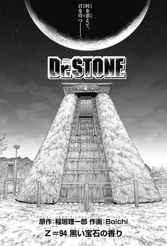 drstone-94-19021701.jpg