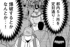 ハンチョウ39話ネタバレ感想