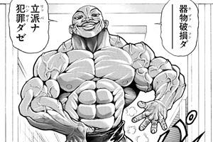 バキ道12話ネタバレ感想