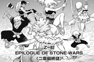 【ドクターストーン】82話感想 第二章完!次はついに石化の秘密に迫る!